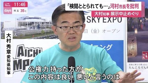 大村秀章愛知県知事「公権力を持った方が『この内容はいい、この内容は悪い』というのは、これは憲法21条による検閲ととられても仕方がないんじゃないでしょうか」解を与える」