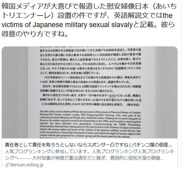 20190817表現の不自由展と朝日新聞、英語で反日虚偽説明!朝日新聞はずっと英語サイトで吉田虚偽報道を隠蔽