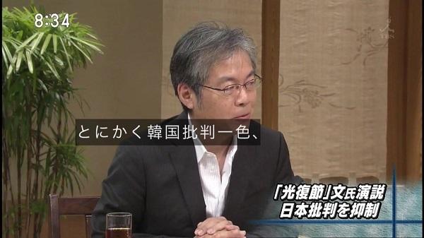 20190819青木理「テレビが韓国批判一色!」などと日本批判一色!和田政宗「サンモニ、安定の韓国寄り放送」送」