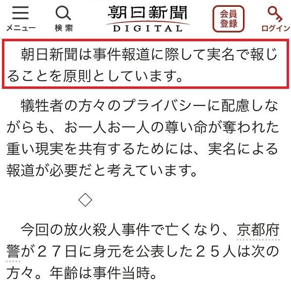「朝日新聞は事件報道に際して実名で報じることを原則としています」