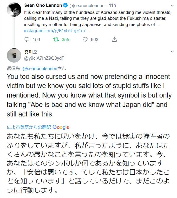20190904東京五輪で旭日旗OK!「広く使用され制止する理由ない」・ショーン・レノンとミュールも韓国に反論
