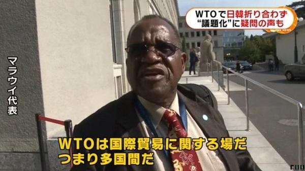 マラウイ代表「WTOは国際貿易に関する場、つまり多国間だ。日韓の話は2国間の話だ」