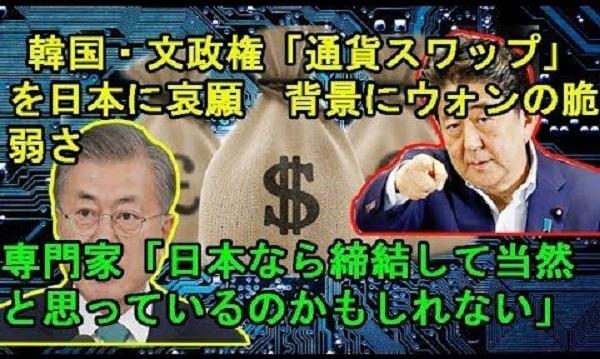 20190923文政権、通貨スワップを日本に哀願!須田「『デフォルトになってもいいのか?』と脅しているようだ」