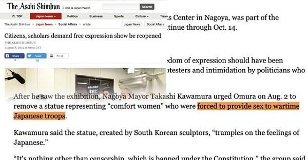 20190817表現の不自由展と朝日新聞、英語で反日虚偽説明!朝日新聞はずっと英語サイトで吉田虚偽報道を隠蔽あいちトリエンナーレ「表現の不自由展」