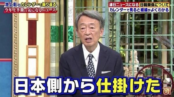 池上彰「日韓問題は日本が仕掛けた」・テロ朝「徴用工とは、戦時中、日本で強制労働させられた人」