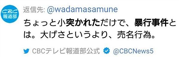 201900721比例代表の和田政宗は電波オークション実施の公約を実現せよ!CBCテレビのような妨害に負けるな