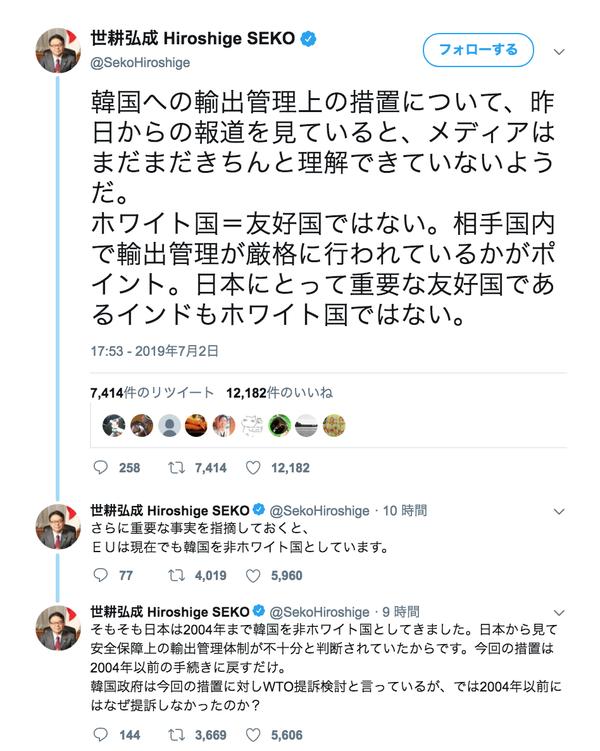 20190704世耕「撤回全く考えていない!韓国は予定通りホワイト国から外れ、他の国と同じ通常の扱いになる」