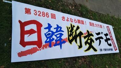 さよなら韓国!国民大行進 in 錦糸町