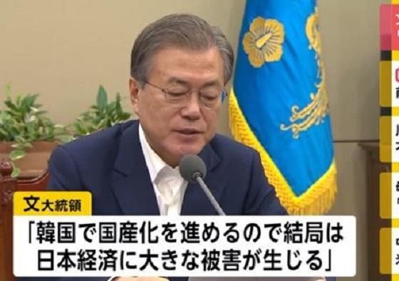 「日本経済により大きな被害」と警告 外交解決求める=文大統領