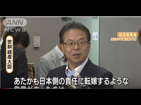 世耕大臣 韓国に「責任転嫁するような発言残念」