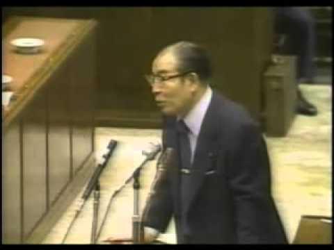園田直外務大臣の国会答弁