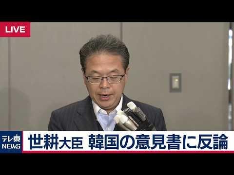 世耕経産大臣が会見 韓国の意見書に反論(ノーカット)