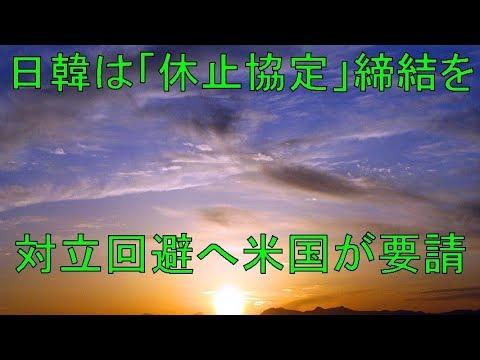 20190801甘利「韓国除外100%閣議決定」!菅「米の仲介案報道の事実ない」・世耕「粛々と手続き進める」