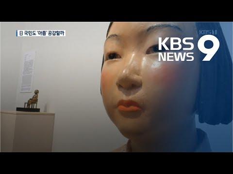 7년 만에 일본에 간 '소녀상'…일본인들도 '아픔' 공감할까 / KBS뉴스(News)