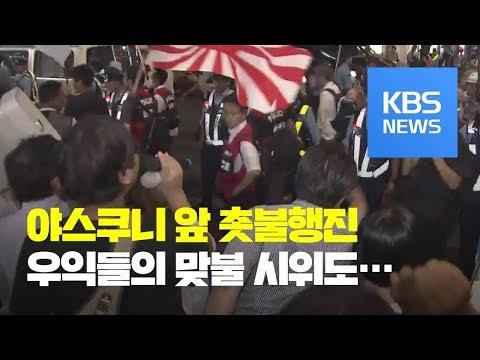 전쟁 반대, 헌법 개정 반대…야스쿠니 앞 촛불행진 / KBS뉴스(News)