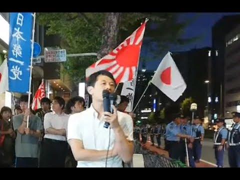 【日本第一党】キャンドルデモ (反靖国デモ) へのカウンター 20190810