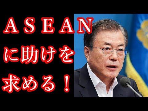 文在寅は、タイを訪問し、「日本に韓国への輸出優遇措置を復活させるため、ASEANも力を合わせよう」!