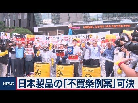 ソウル市が「日本製品の不買条例案」可決
