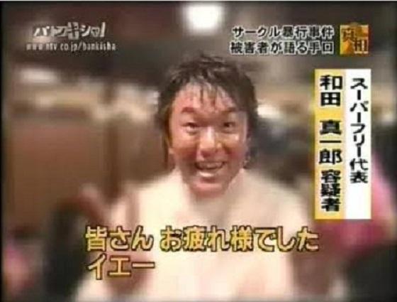 和田真一郎 →帰化人 早稲田大学イベントサークル「スーパーフリー」による450人以上の女性を集団強姦した「早稲田大学スーパーフリー事件」の主犯