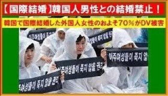 韓国人男性との結婚禁止 20191004道端アンジェリカ夫の韓国人を逮捕「家族めちゃくちゃに!鉛筆で目を刺す」恐喝・35万円脅し取る
