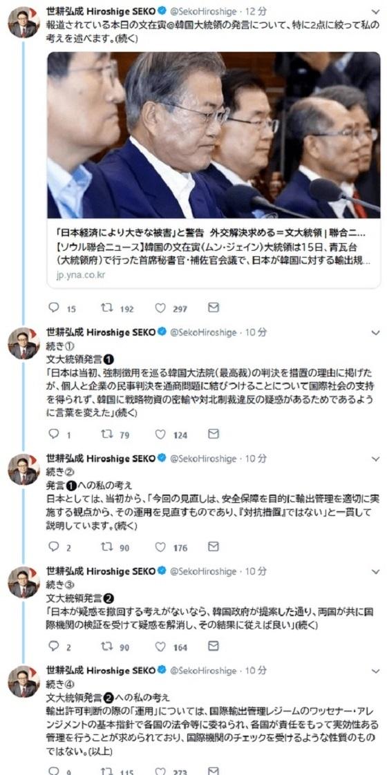 20190718文在寅が警告!世耕経産相が論破・韓国「日本の経産相がSNSで韓国大統領に反論するのは外交欠礼」