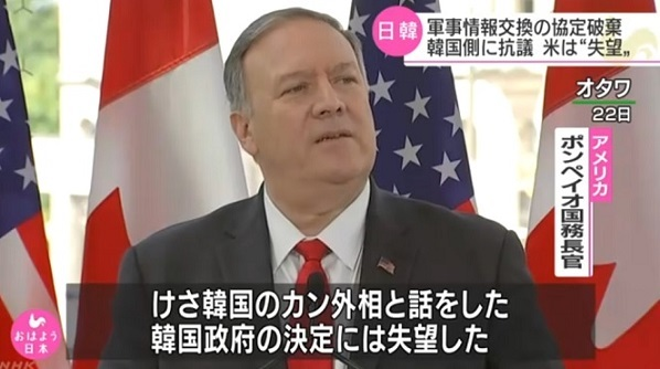 カナダを訪問中のマイク・ポンペオ米国務長官は同日、「我々は、韓国が(日本との)情報共有合意に対して下した決定に失望した。両国関係を正確に正しい所に戻すよう望む」と述べた。