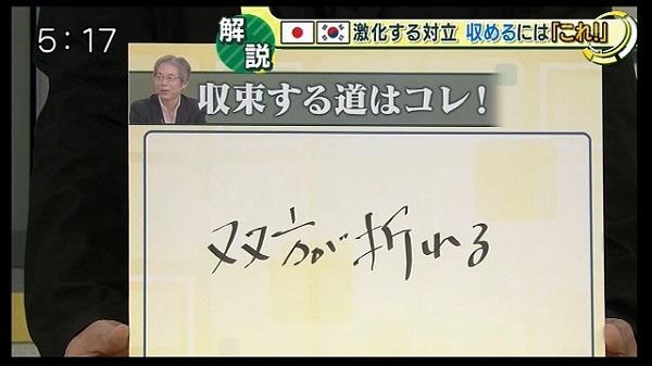 青木理「日韓関係、収束する道は、双方が折れること!」 20190730韓国孤立!RCEPで議長が注意!世耕「韓国が国際的信頼失う。心配だ」・味方は日本のパヨクだけ