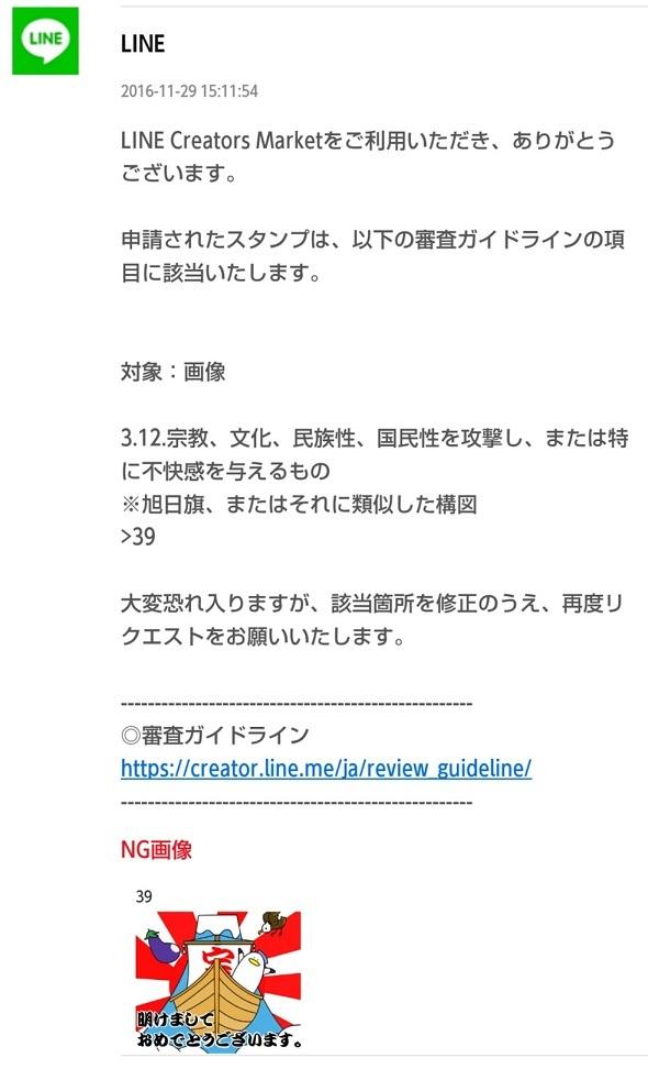 20190923LINE「日の出≒旭日旗」禁止スタンプに・韓国企業丸出し!日本で商売するな!顧客情報も漏えい