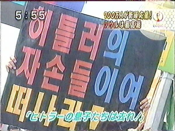2002年日韓共催W 杯ドイツ戦「ヒットラーの息子達は去れ!」