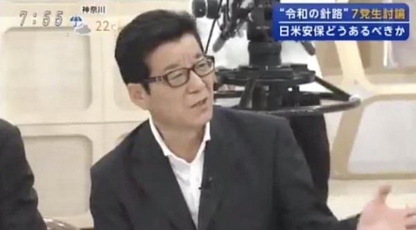 松井一郎「同盟国は理解と信頼で成り立つ。志位さんや枝野さんのように『基地いらない』は相手の信頼から外れる」