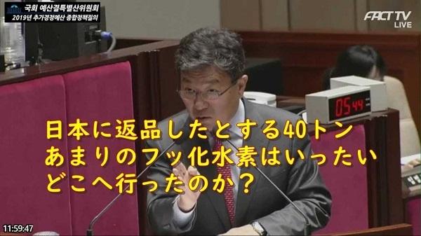韓国で「フッ化水素」が大量行方不明か、韓国国会で追求する野党議員