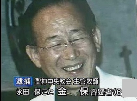 永田保(金保) →「聖神中央教会」代表。12歳少女に暴行容疑で逮捕。信者の100人以上の少女を強姦