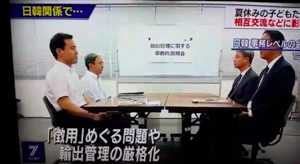 20190731世耕「韓国と会談しない。信頼して対話出来ない状況」 ・NHKやTBS「日韓の子供交流が中止に」