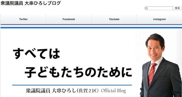 20190903丸山穂高「竹島も戦争で取り返すしかないんじゃないですか?」・江川紹子、大串博志、小池晃ら批判