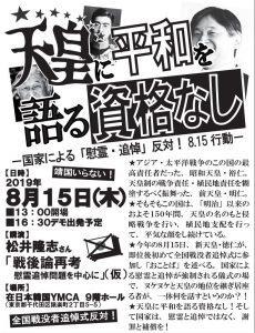 国家による「慰霊・追悼」反対!8/15行動