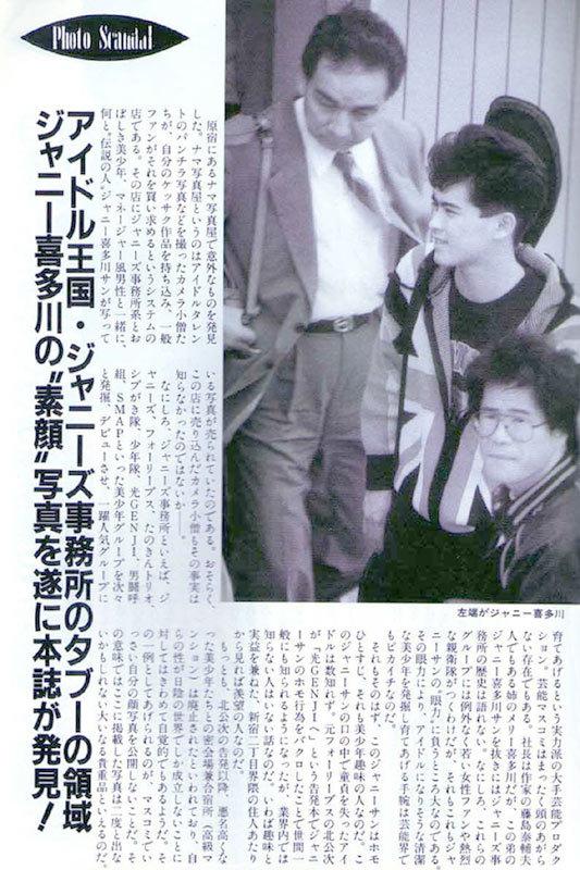 タブーだったジャニー喜多川の姿をとらえた「噂の真相」92年9月号 20190715ホモ淫行虐待!ジャニー喜多川!国会や海外メディアは、報道しないNHKなど日本のマスコミも批判
