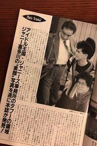 タブーだったジャニー喜多川の姿をとらえた「噂の真相」92年9月号 ジャニー喜多川社長の美談を垂れ流し性的虐待問題を一切報じないマスコミ!元ジュニアが法廷で証言、最高裁でも確定してるのに