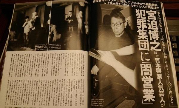 写真週刊誌は2014年12月に開催された特殊詐欺グループの忘年会に宮迫博之さんと田村亮さんと後輩芸人が参加していたことを報じました。