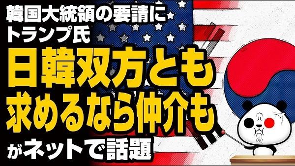 20190723トランプ「双方が求めるなら日韓仲介。文大統領から依頼された。彼らがうまく解決することを願う」