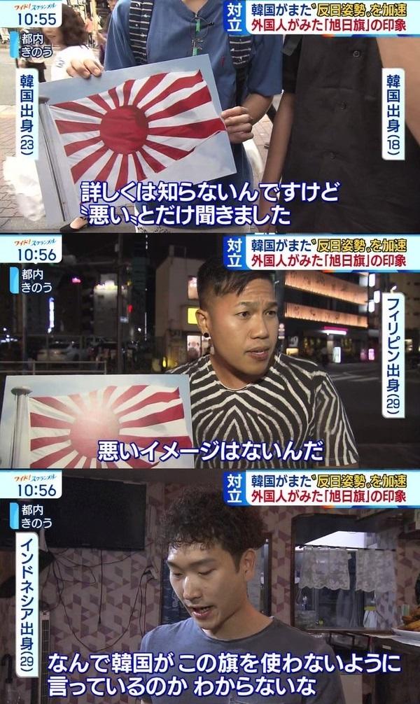 20190918ひるおび、旭日旗認め!韓国批判!TBSで正論→韓国JTBC「日本のテレビ番組が盗人猛々しい」