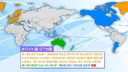 日本が「ホワイト国」と認める国は、日本が「この国は輸出管理が徹底している友好国だから信頼できる」と認めて審査などの手続きにおいて特別に優遇する「輸出管理徹底国」だ!
