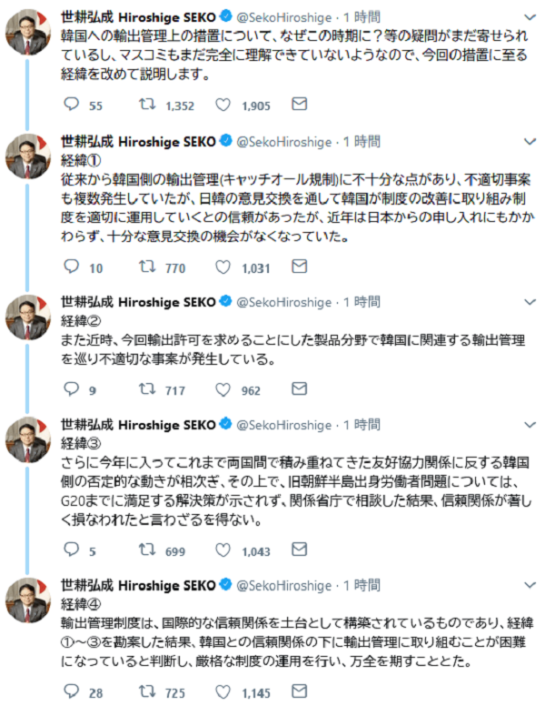 韓国への輸出管理上の措置について、なぜこの時期に?等の疑問がまだ寄せられているし、マスコミもまだ完全に理解できていないようなので、今回の措置に至る経緯を改めて説明します。
