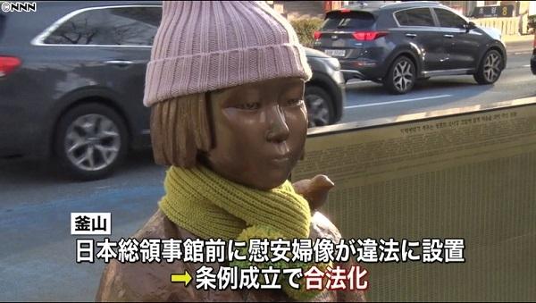 釜山の日本総領事館前にはニセ慰安婦像(売春婦像、米軍装甲車轢殺少女像)などが不法に設置されているが、今回の所謂「戦犯企業不買条例」によって合法化されることになったという。