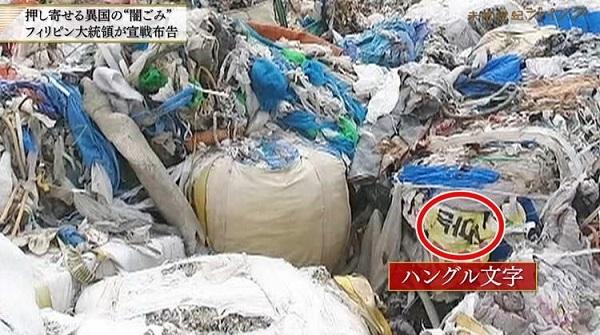 20190630 CNN「日本がプラスチックごみを大量輩出」!安倍首相「誤解です」・失礼なフェイクニュース常習犯