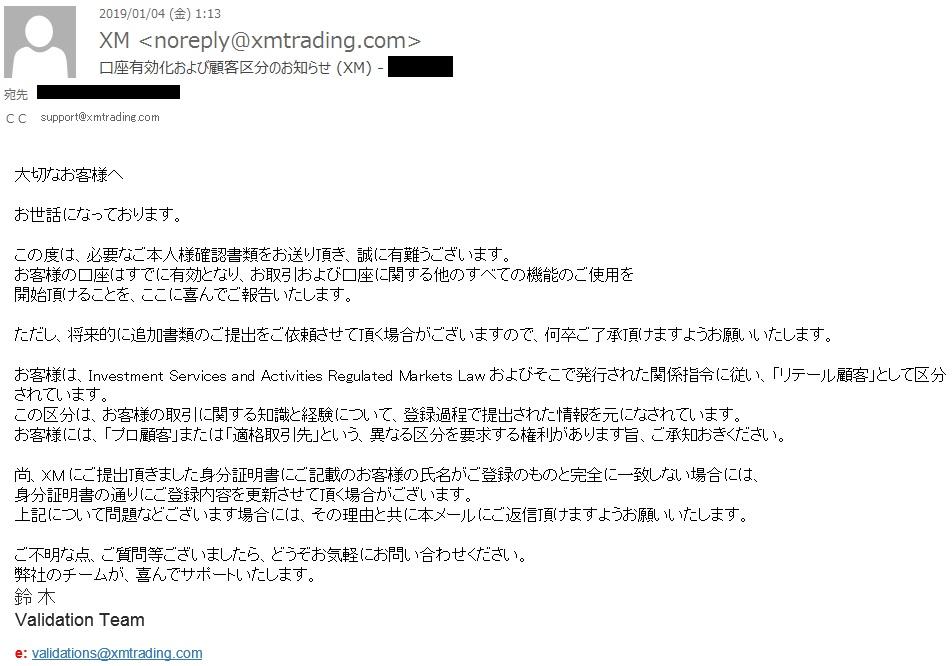 XM口座有効化のお知らせメール