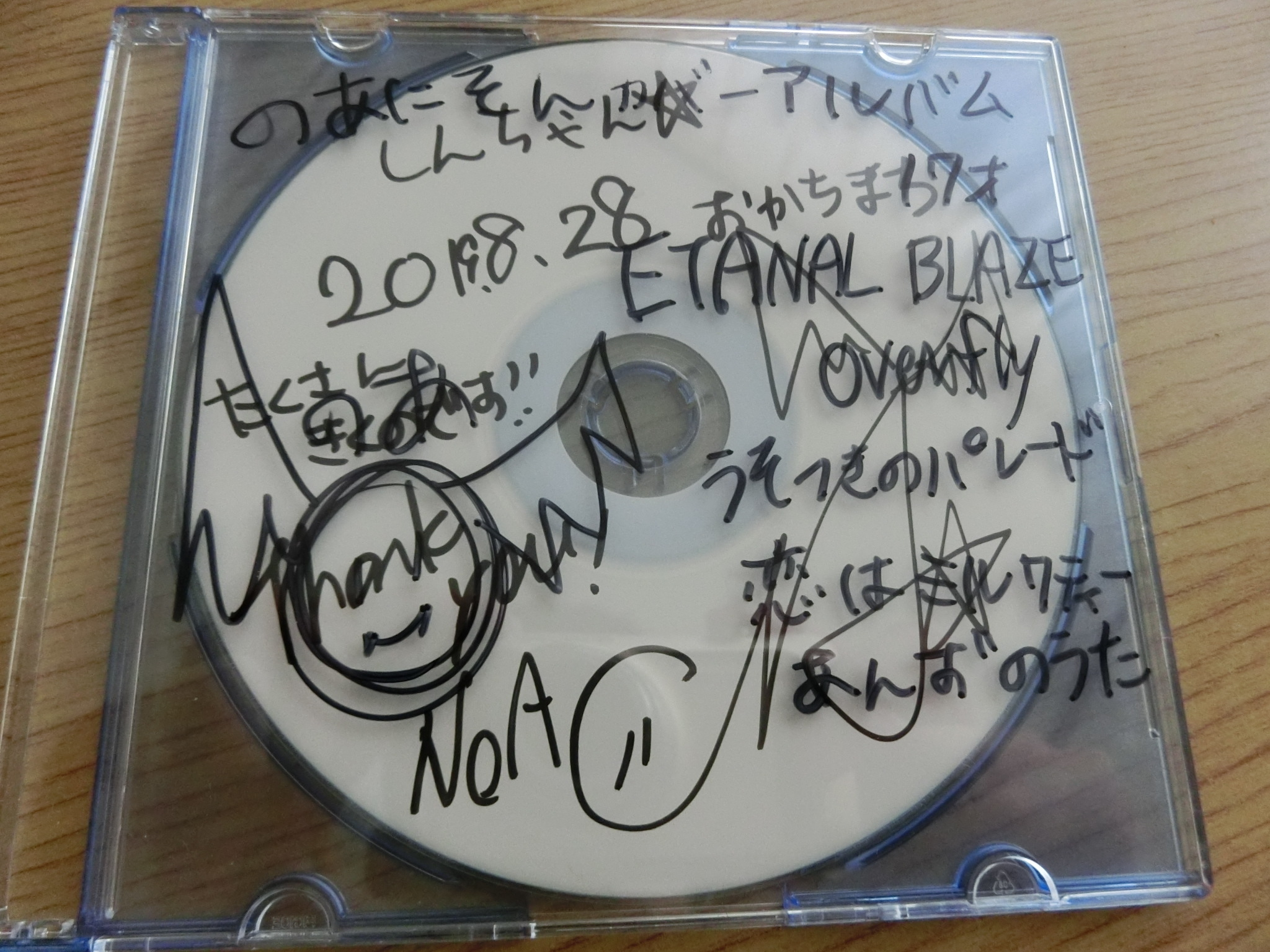 FleramoOrion_NoA即興CDサイン入り