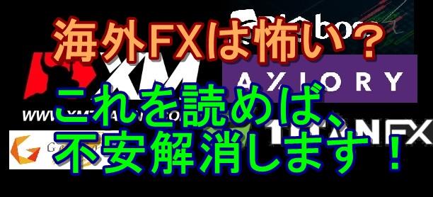 海外FX不安解消