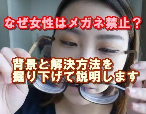 女性のメガネ禁止背景と解決方法