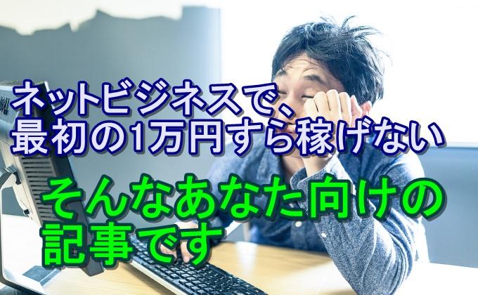 ネットビジネス1万円稼げない