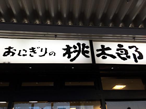 おにぎりの桃太郎エスカーラ店_看板2018_01